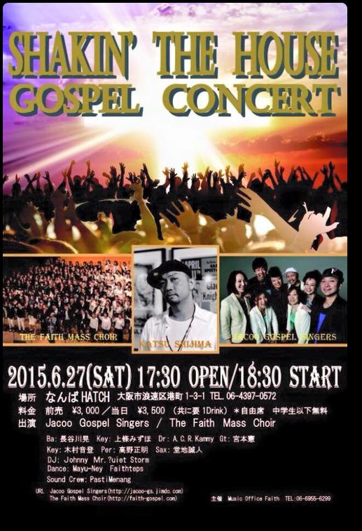 ゴスペルコンサート大阪なんばにて