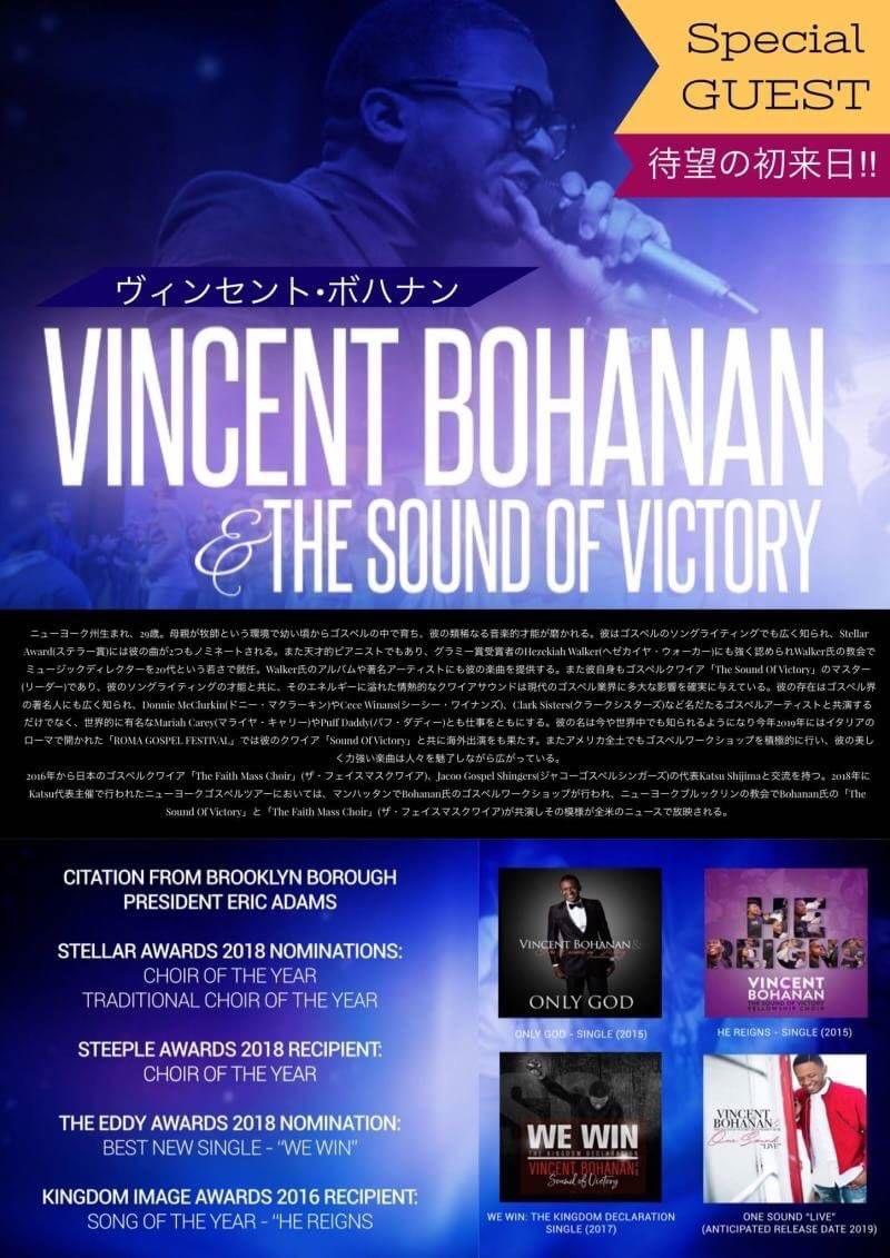 Vincent-Bohanan