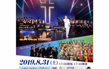埼玉で活躍するHIRO's Mass Choirのゴスペルコンサートにゲスト出演するチラシ