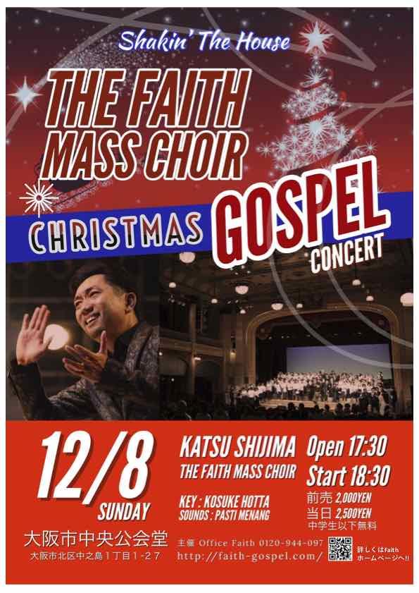 2019年12月に大阪中央公会堂で行われるフェイスゴスペルクリスマスコンサートのチラシ