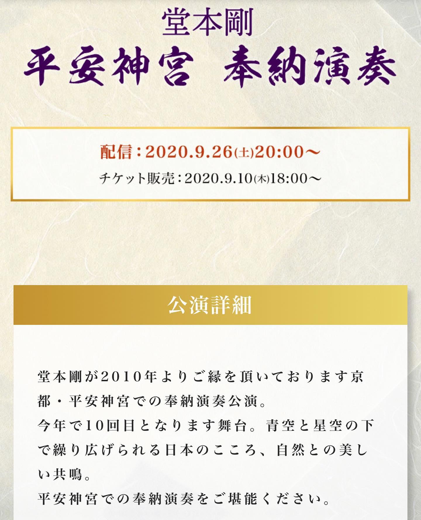 フェイスゴスペル代表katsuが堂本剛氏の配信コンサートでコーラスメンバーとして参加した際の宣伝