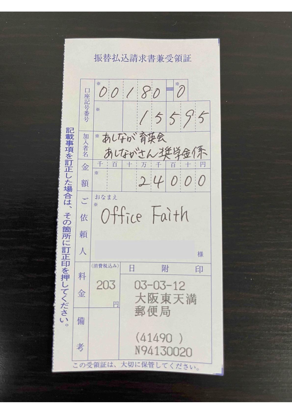 フェイスゴスペル大阪公演の際のあしなが育英会への寄付送金票
