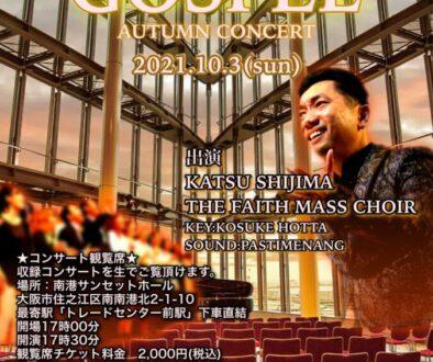 フェイスゴスペル大阪南港サンセットホールゴスペルコンサートのチラシ